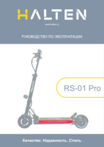 thumbnail of Инструкция RS-01-Pro