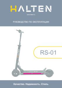thumbnail of Инструкция RS-01-v.2