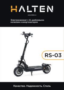 thumbnail of Инструкция RS03-2